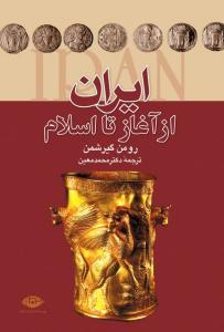 ایران از آغاز تا اسلام نویسنده رومن گیرشمن مترجم محمد معین